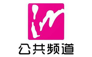 芜湖公共频道