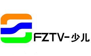福州电视台少儿频道