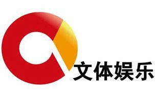 重庆电视台文体娱乐频道