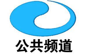 柳州电视台公共频道