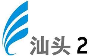 汕头电视台2套经济生活频道