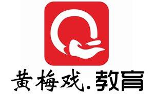 安庆黄梅戏教育频道