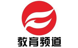 阜阳电视台教育频道