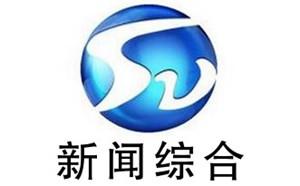 宿州电视台新闻综合频道