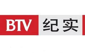BTV11直播 BTV北京电视台纪实频道在线直播观看
