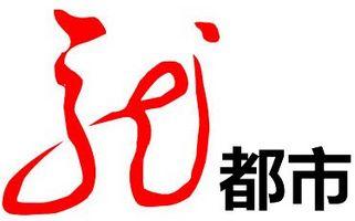 黑龙江电视台都市频道