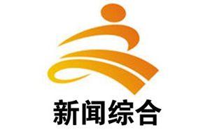 文山电视台新闻频道