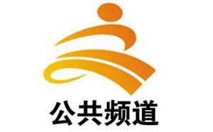文山电视台公共频道