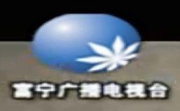 富宁电视台