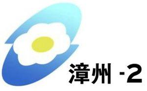 漳州电视台二套公共频道