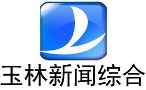 玉林电视台新闻综合频道
