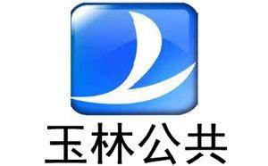 玉林电视台公共频道