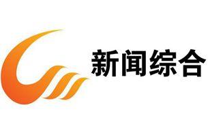 晋城电视台新闻综合频道
