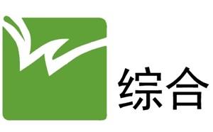 吴忠电视台综合频道