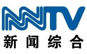 内蒙古电视台新闻综合频道
