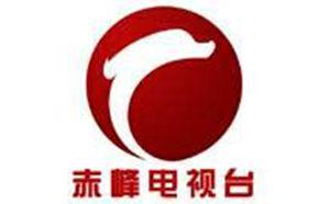 赤峰电视台影视娱乐频道
