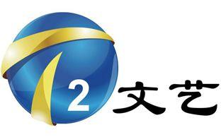 天津电视台文艺频道