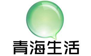 青海电视台生活频道