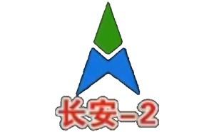 长安电视台二套公共频道
