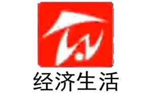 瓦房店电视台经济生活频道