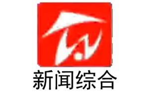 瓦房店电视台新闻综合频道
