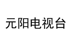 元阳电视台