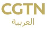 CGTN阿语频道