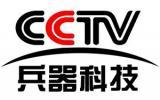 CCTV兵器科技频道