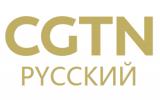 CGTN俄语频道