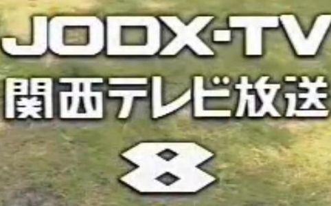 日本关西tv电视台
