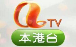 ATV亚视本港台
