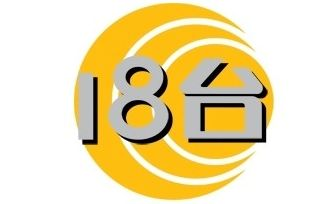 香港有线电视台18台