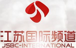 江苏电视台国际频道
