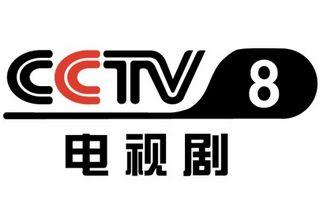 cctv8中央电视台8套
