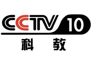 CCTV10,中央电视台10套