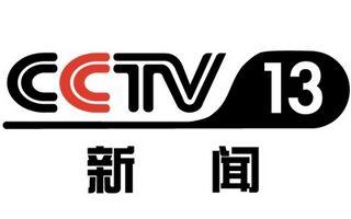 cctv13新闻频道,中央电视台13套