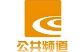 绍兴公共频道