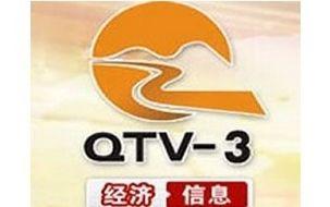 衢州经济信息频道