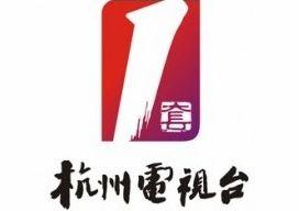 杭州电视台综合频道