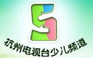 杭州电视台少儿频道