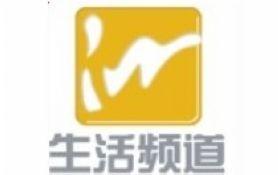 芜湖生活频道