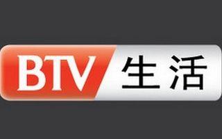 北京电视台生活频道BTV7直播