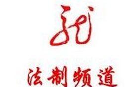 黑龙江法制频道
