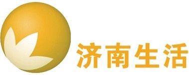 济南生活频道