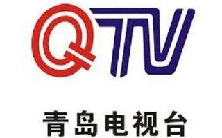 qtv2青岛电视台2套