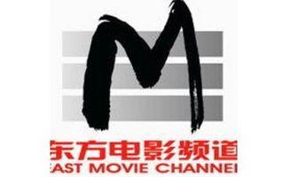 东方电影频道