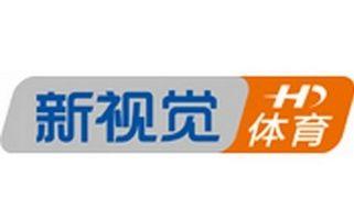 上海新视觉体育