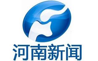 河南电视台新闻频道