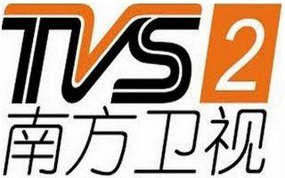 南方卫视TVS2