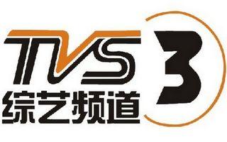 广东综艺频道tvs3